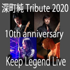 2020 深町純 Tribute / KEEP Legend Live
