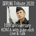 2020 深町純 Tribute / Live & Talk